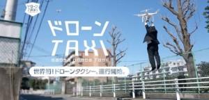 dron-taxi_prima_aprilis